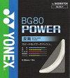 ヨネックス BG80パワー BG80P