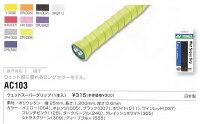 【スーパーセール 2倍・最大1200円OFFクーポン配布中】 ヨネックス ウェットスーパーグリップ AC103の画像