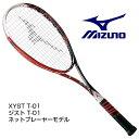 ミズノ ソフトテニスラケット ジストT-01 63JTN51262 送料無料 アウトレット