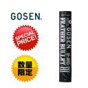 羽毛球 - ゴーセン シャトル フェザーバレット3 GF-3000