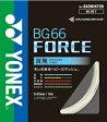 バドミントンガット ヨネックス BG66フォース BG66F