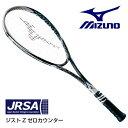 【ポイント2倍セール!】ミズノ ソフトテニスラケット ジストZゼロカウンター 63JTN63009 送料無料