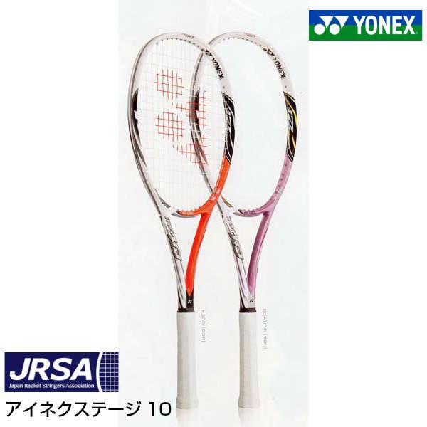 【300円OFFクーポン配布中!】ヨネックス ソフトテニスラケット アイネクステージ10 INX10