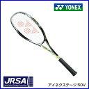ヨネックス ソフトテニスラケット アイネクステージ50V INV50V送料無料