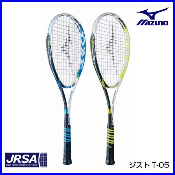 【ポイント2倍セール!】ミズノ ソフトテニスラケット ジストT-05 63JTN635 送料無料