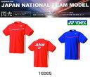 ヨネックス JAPAN ドライTシャツ 16265