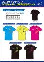 2016 ミズノ インターハイ レプリカ・ALL JAPAN 記念Tシャツ 62JA6X01