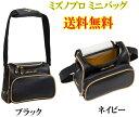 ミズノプロ ミニバッグ mizunopro 5L ブラック、ネイビー、ゴールド 1FJD0002 野球バッグ 合成皮革