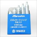 マルシン ガスブローバックハンドガン用 CO2カートリッジ 12g 5本入り
