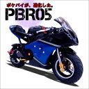 【CR-PBR05青黒】新型高性能50ccポケットバイクレーシングモデル【ポケバイ格安消耗部品】