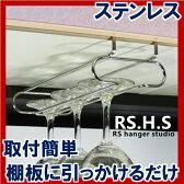 ワイングラスホルダー・ステンレス製【日本製/ワイングラスハンガー/ワイングラス ハンガー ラック】