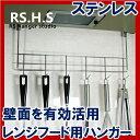 レンジフードハンガー・キッチンツールハンガー フック 収納・ステンレス製【日本製/キッチンツールスタンド】