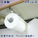 キッチンペーパーホルダー【日本製