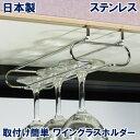 ワイングラスホルダー【日本製】【18-8ステンレス製】ワイングラスラックワイングラスハンガー