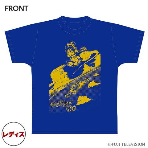 久保みねヒャダこじらせナイト こじらせライブ2016Tシャツ 青 レディス