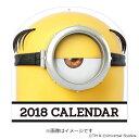 怪盗グルーのミニオン大脱走 2018年 壁掛カレンダー