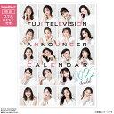 【e!ショップ限定】フジテレビ女性アナウンサーカレンダー2022〜Unveiled〜 スマホスタンド付きセット
