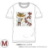 アニメ オフィシャルグッズ 紙兎ロペ アキラ先輩ヤバくねTシャツ ホワイト Mサイズ
