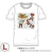 アニメ オフィシャルグッズ 紙兎ロペ アキラ先輩ヤバくねTシャツ ホワイト Lサイズ