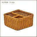 籐 かご バスケット 小物収納 カントリー雑貨 服飾雑貨 インテリア ディスプレイ 店舗用 051BR