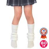 ルーズソックス 80cm 女子高生 JKコスプレ 靴下 コスチューム 仮装 スクール 制服 リブ編み ロングソックス