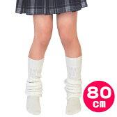 ルーズソックス 80cm 女子高生 ハロウィン JKコスプレ 靴下 コスチューム 仮装 スクール 制服 リブ編み ロングソックス