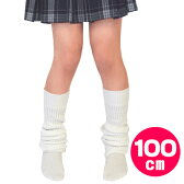 ルーズソックス ハロウィン 靴下 ソックス 100cm コス セクシー 仮装 セーラー服 女子高生 制服 コスプレ 衣装