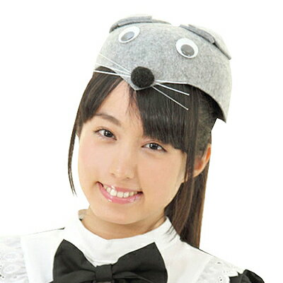 ハロウィン 帽子 小道具 コスプレ 動物 アニマル 仮装 アニマル帽子 ネズミ X0042GR