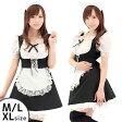 コスプレ コスプレ メイド メイド服 コスチューム ウェイトレス コスプレ衣装 M L XL 大きいサイズ