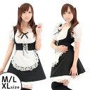 コスプレ コスプレ メイド メイド服 コスチューム ウェイトレス コスプレ衣装 M L XL 大きいサイズ csml ninkicos