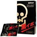 黒イボコンドーム 2000 イボイボ 凹凸 スキン ゴム コンドーム condom 避妊具