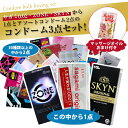 コンドーム スキン 避妊具 ゴム まとめ買い コンドーム 3個セット アソート SKYN ZONE samai0.02 マッサージオイルつき