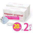 コンドーム/サガミオリジナル002 20個x2箱(40個入)【サガミオリジナル】