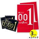 コンドーム/オカモト 001 3個x2箱(6個入)【OKAMOTO】