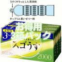 スゴうす 2000 3パック ジェクス コンドーム 避妊具 スキン skin