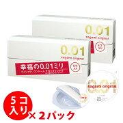 コンドーム/サガミオリジナル001 5個x2箱(10個入)【サガミオリジナル】