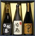 ショッピング飲み比べセット 佐藤 黒 中々 卒寿 おめでとうございます ラベル 720ml 芋 麦焼酎 日本酒 3本セット