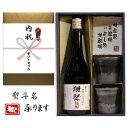 獺祭 酒粕焼酎+内祝(蝶結び) 熨斗+美濃焼 酒椀付き ギフト セット 720ml 送料無料