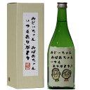 敬老 祖父母 ギフト 日本酒 本醸造 和紙ラベル 720ml 送料無料