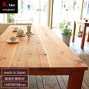 【国産】【無垢】ダイニングテーブル リビングテーブル デスク 学習机 パソコンデスク 幅150cm 天然木 木製 ナチュラル カントリー 北欧 日本製 森のダイニングテーブル 150cm