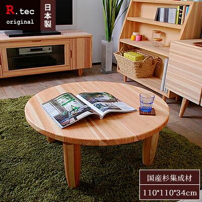 国産 無垢のローテーブル リビングテーブル センターテーブル ちゃぶ台 円卓 座卓 110cm 丸 円形 木製 天然木 ナチュラル カントリー 北欧 和 日本製 YENテーブル 1100
