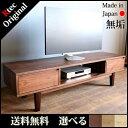【送料無料/日本製/無垢材】 Easy TV Board Plus テレビボード テレビ台 無垢 ローボード ロースタイル AV収納 木製 ウォールナット 北欧 幅150cm 50インチ 60インチ