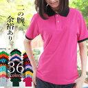 ポロシャツ レディース 半袖 かわいい シルエット【UVカット/ドライカノコ 吸水 速乾/