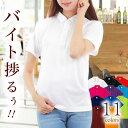 ポロシャツ レディース(大きいサイズ対応) 半袖バイト着にぴったりなUVカットポロシャツ 計11色 レディス ウィメンズ 男女兼用タイプ RTM-select 5090-01