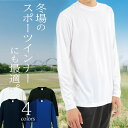 ドライ Tシャツ 長袖【スポーツや屋外作業用 メンズ レディ...