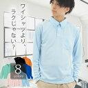 ポロシャツ 長袖 メンズ(大きめサイズ対応)【UVカッ