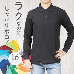 <strong>ポロシャツ</strong> <strong>長袖</strong> メンズ 鹿の子 男女兼用【UVカット 丈夫な生地に自信】ポケット付き 形状安定◆Yシャツ代わりに、ビジネスや制服に使える 白 からカジュアルカラーまで<strong>ポロシャツ</strong> ◆RTM-select 00169-VLP