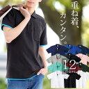 ポロシャツ 半袖 メンズ レディース【重ね着テイスト/UVカ...