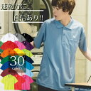 ポロシャツ 白 半袖【吸水速乾/さらさらドライメッシュ/UVカット】ポケット付き 高機