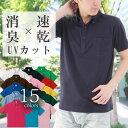 ポロシャツ メンズ 半袖【ボタンダウン ポケット付き/UVカット/ドライカノコ 吸水 速